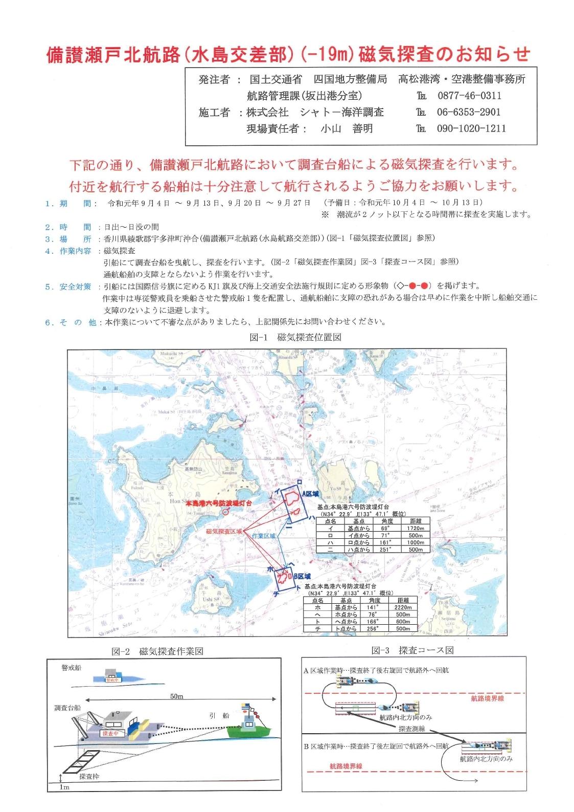 備讃瀬戸北航路(水島交差部)(-19m)磁気探査のお知らせ.pdf_page_1