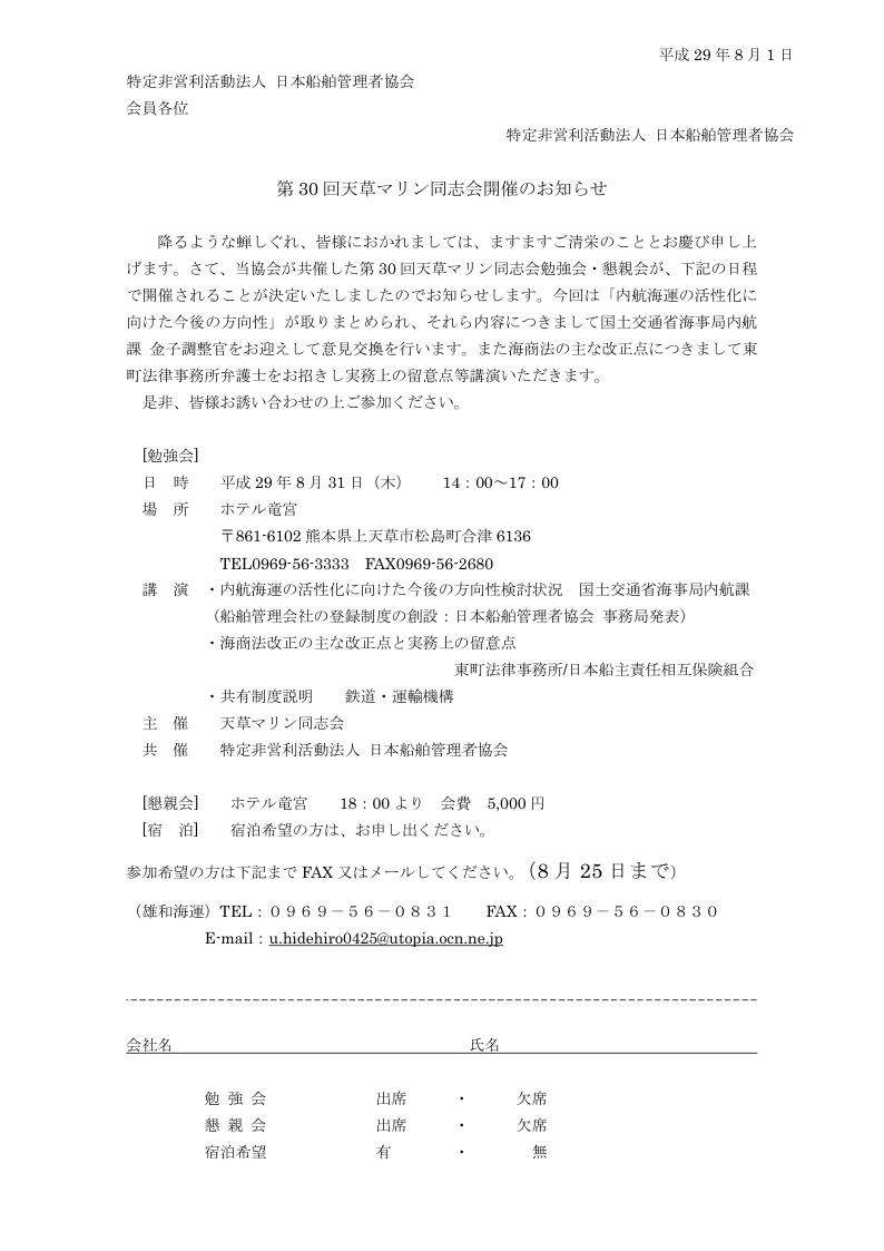第30回勉強会お知らせ_案.pdf_page_1