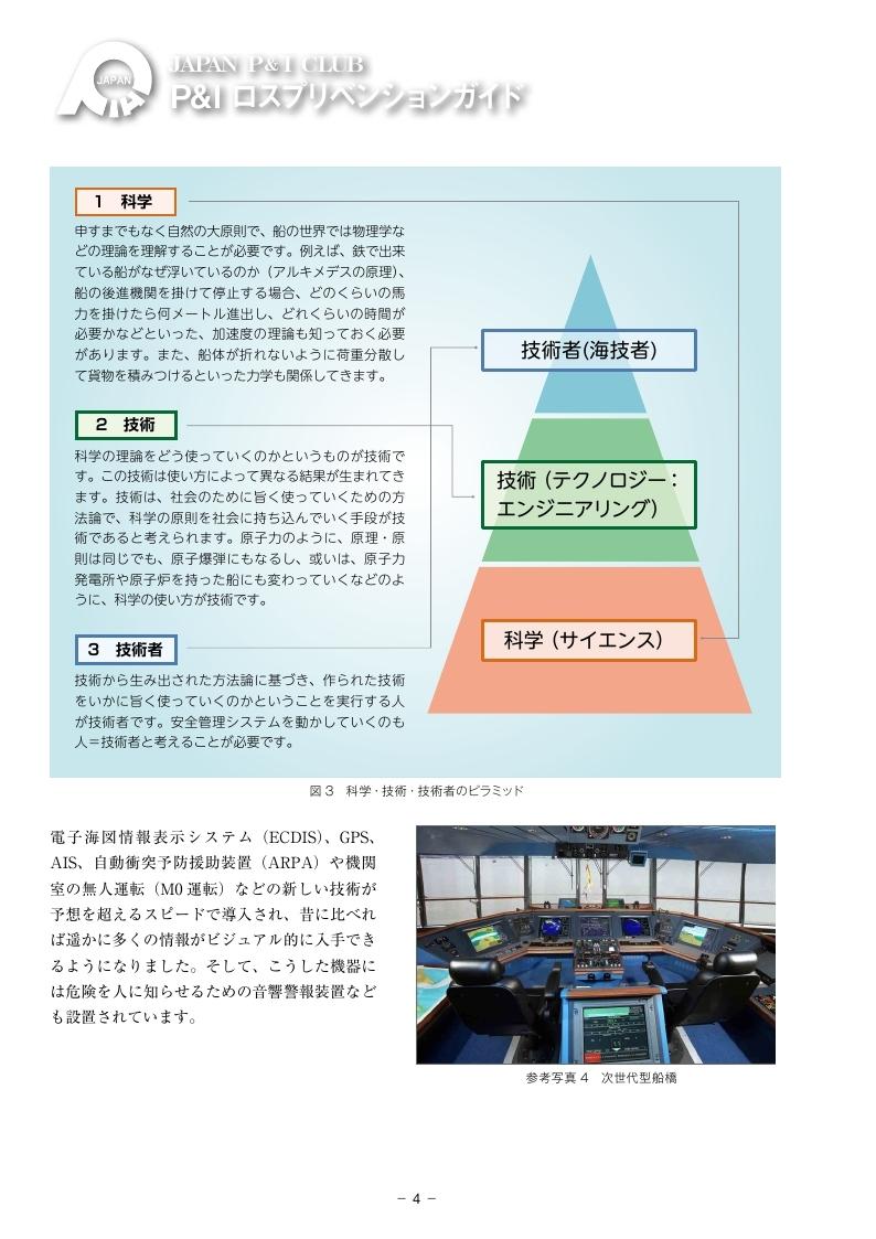 JPIロスプリベンション 事故事例紹介.pdf_page_06