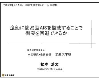 20170710_内航事業者向け.pdf_page_01 01