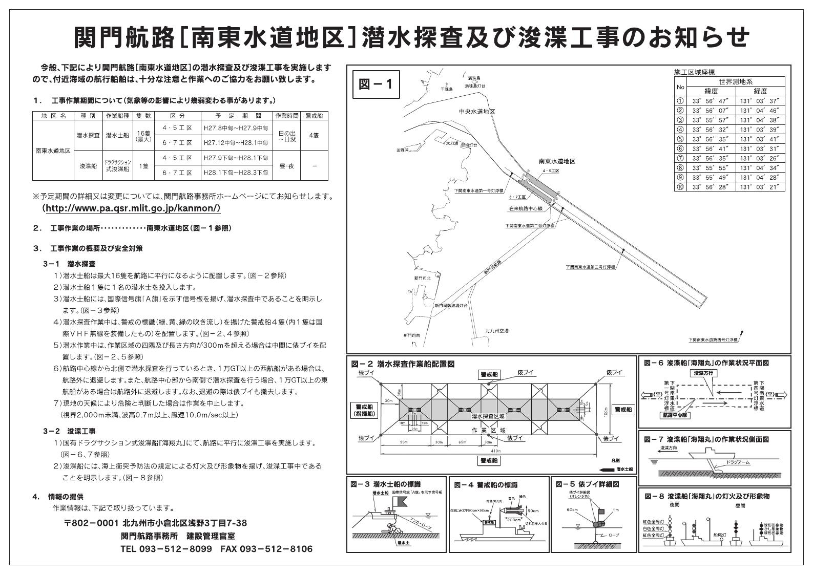 関門航路「南東水道地区」潜水探査及び浚渫工事のお知らせ.pdf_page_1