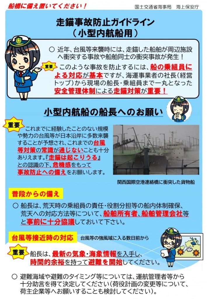 【別添1】ガイドライン(小型内航船舶用)_1
