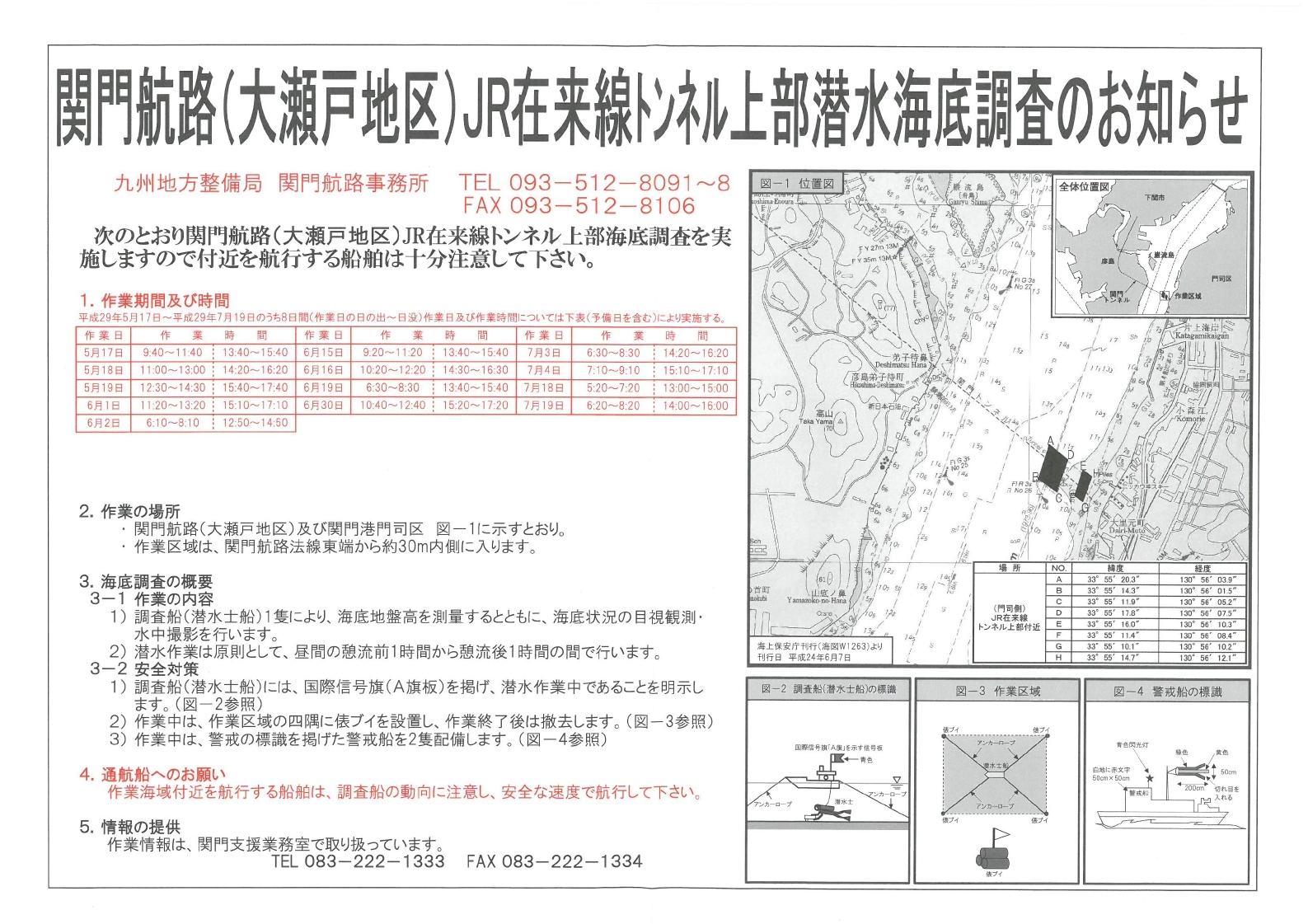 関門航路(大瀬戸地区)JR在来線トンネル上部潜水海底調査のお知らせ.pdf_page_2