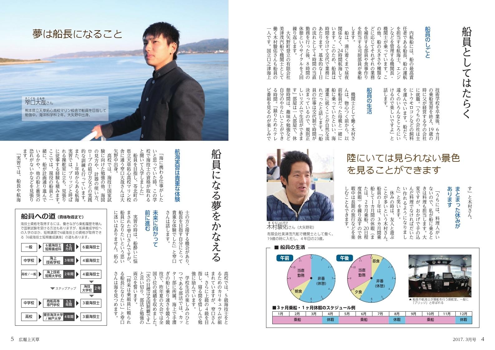 広報3月号(PDF 約7MB).pdf_page_03