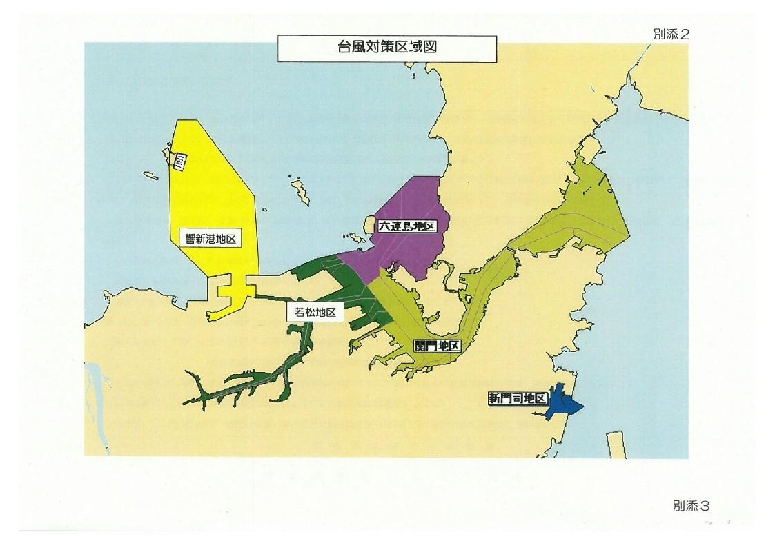 改正【関門港長基準】関門港台風対策の送付について.pdf_page_5