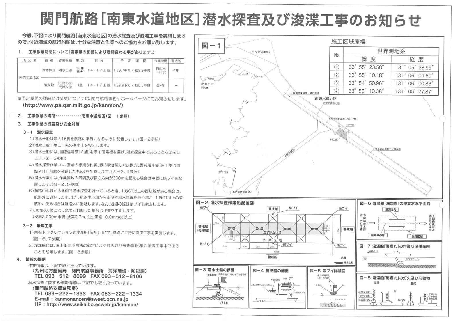 関門航路[南東水道地区]における浚渫工事等のお知らせ.pdf_page_3