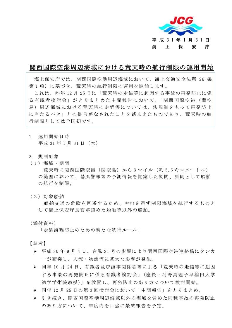 k190131.pdf_page_1